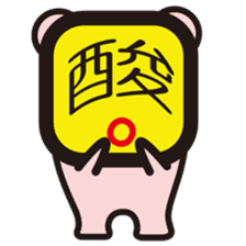 Chinese character  fairy sticker #241335