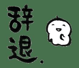 Nico sticker #261207