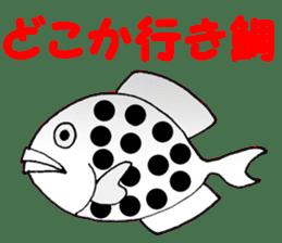 FISH shop sticker #273075