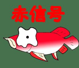 FISH shop sticker #273099