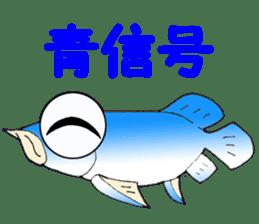 FISH shop sticker #273101