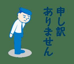 Office worker Mr. Susumu sticker #276325
