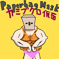 Paper bag Mask 1
