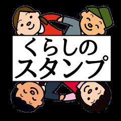 Kurashi no stamp