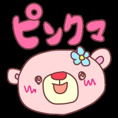 PINK-KUMA