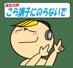 Girl friend's voice sticker #314191