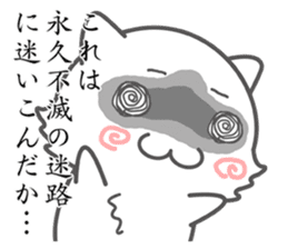 Middle school 2nd Year Syndrome animal sticker #315513