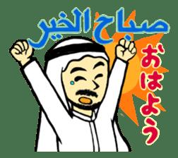 Welcome Arab World sticker #316065