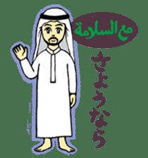 Welcome Arab World sticker #316085