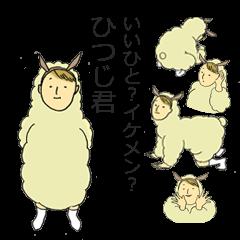 HITSUJI-kun