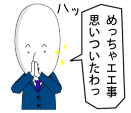 salary man tomu sticker #321202