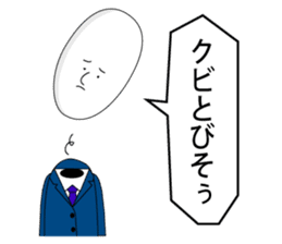 salary man tomu sticker #321222