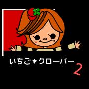 สติ๊กเกอร์ไลน์ ichigo*clover2