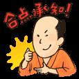 江戸っ子すたんぷ
