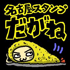 The Sticker of NAGOYA season1