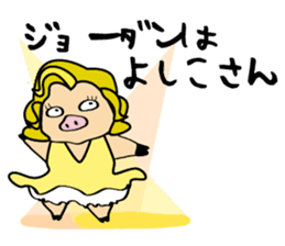 Usabuta sticker #375326