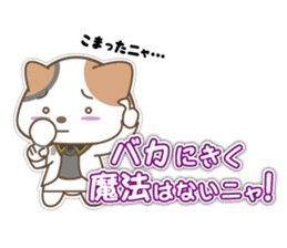 Colleagues amusing and brave Nyanta sticker #375804