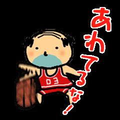 Ojisan says no!