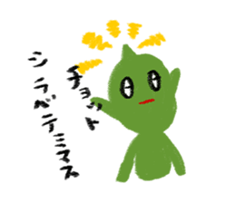 Cute alien sticker #376976
