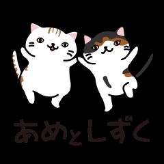 Ame and Shizuku