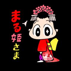 Maru-hime!