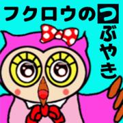 สติ๊กเกอร์ไลน์ Tweets Owl