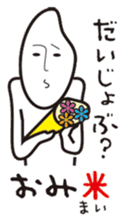 Daily Lives of Rice sticker #385639