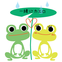 Frog's Lover