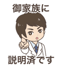 Daily life of a doctor. Japanese version sticker #389107