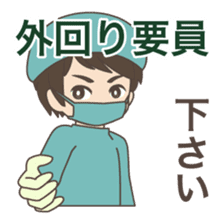 Daily life of a doctor. Japanese version sticker #389109