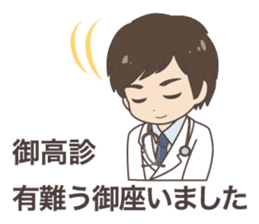 Daily life of a doctor. Japanese version sticker #389120