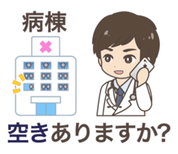 Daily life of a doctor. Japanese version sticker #389127