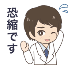 Daily life of a doctor. Japanese version sticker #389136