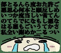 """sorry boy """"Gomeo-kun"""" sticker #396394"""