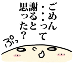 """sorry boy """"Gomeo-kun"""" sticker #396399"""