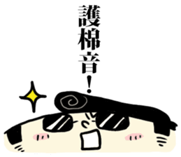 """sorry boy """"Gomeo-kun"""" sticker #396419"""
