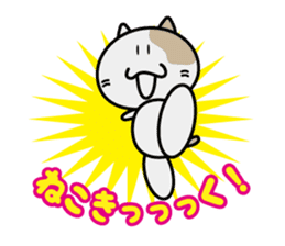 Nyannosuke Sticker sticker #401259