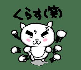 KITAKYU-CAT sticker #402511