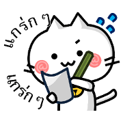 สติ๊กเกอร์ไลน์ แมวขาว