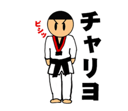 I love taekwondo sticker #410014