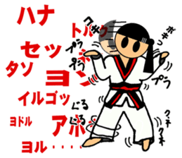 I love taekwondo sticker #410022