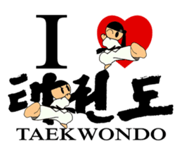 I love taekwondo sticker #410032