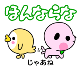 Momo&Kibiccho in Okayama sticker #414195