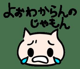 Let's enjoy Hiroshima-ben. sticker #426884