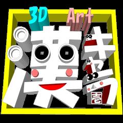 "3-Dimensional Art Character of Kanji ""1"""