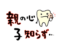 Mr.Tooth and Mr.Mutans vol.1 sticker #435645