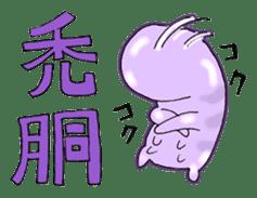 sea cucumber boys & sea cucumber girls sticker #439185