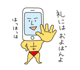 Smartphone Man sticker #445770