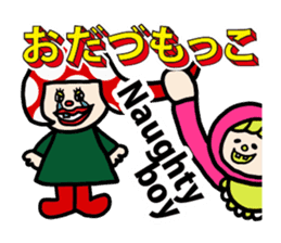English in Tohoku dialect of Japan sticker #447077