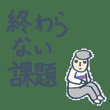 THE DAIGAKU MASTER sticker #455624